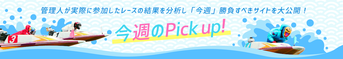 pick-up-banner