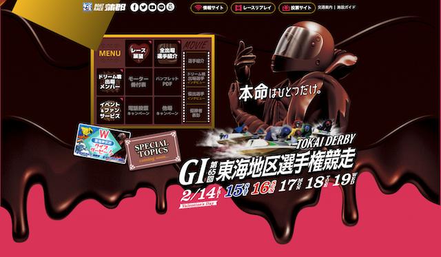 G1東海地区選手権競走