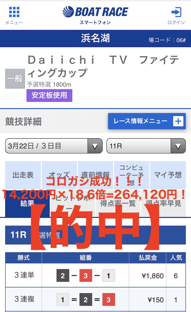 花舟有料予想2019年3月22日2レース目結果