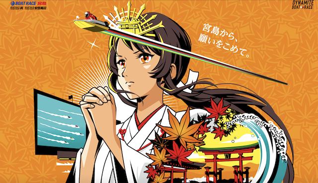 G1 開設66周年記念宮島チャンピオンカップ