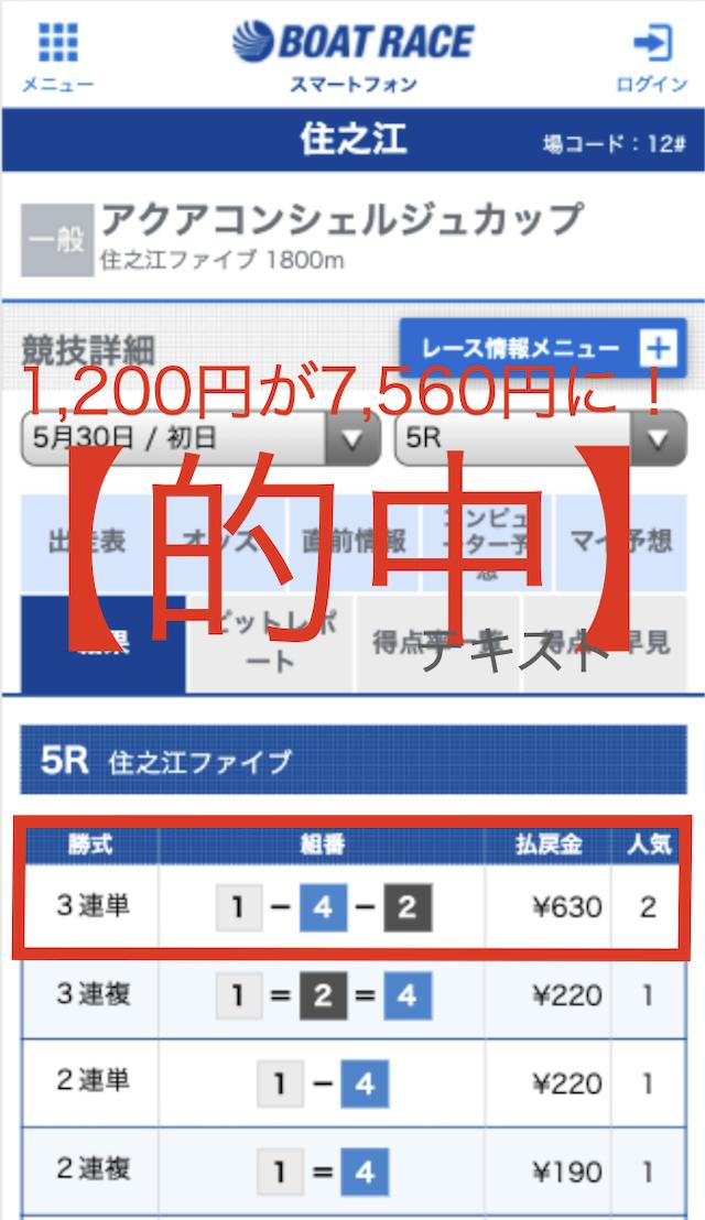 住之江10R結果