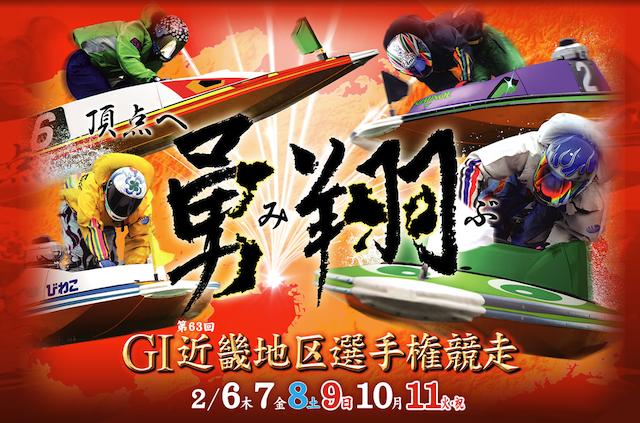 G1第63回近畿地区選手権競走