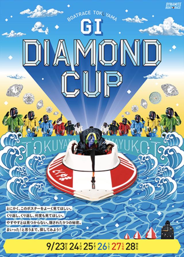 G1徳山ダイヤモンドカップ