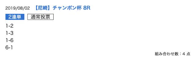競艇ロード2019年8月2日尼崎8R予想