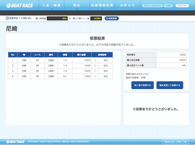 競艇ロード2019年8月2日尼崎8R舟券購入画像
