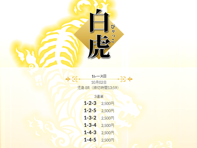 皇艇2019年10月2日児島8R買い目