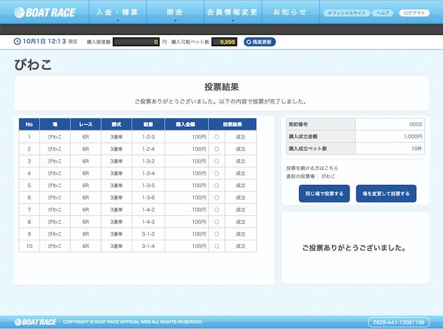 皇艇2019年10月1日びわこ6R舟券購入画像
