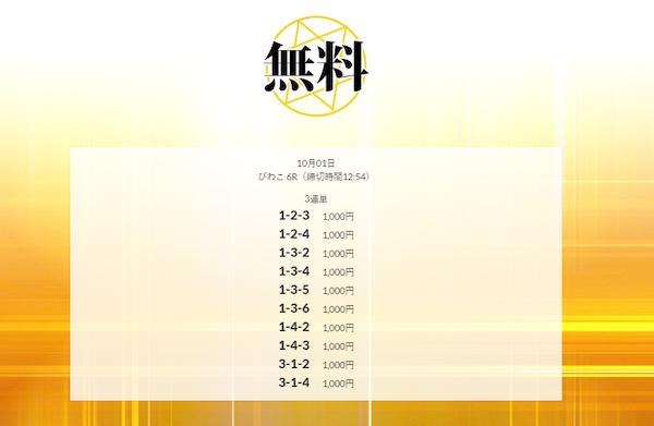 皇艇2019年10月1日びわこ6R買い目