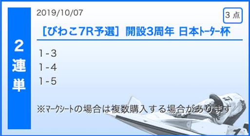 波王2019年10月7日無料予想