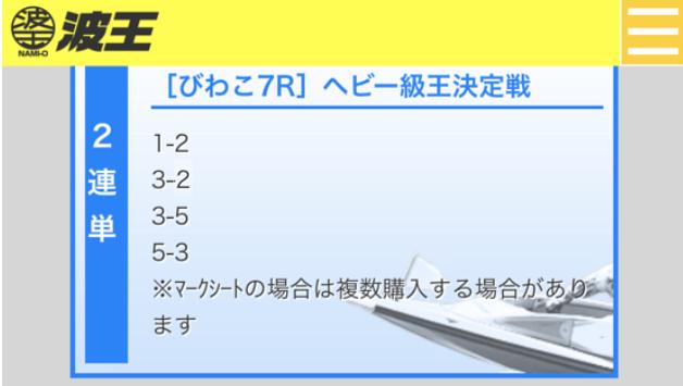 波王2019年10月15日びわこ7R買い目
