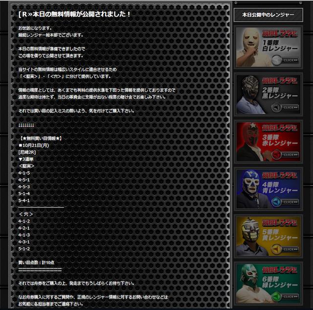 競艇レンジャー2019年10月21日尼崎2R買い目