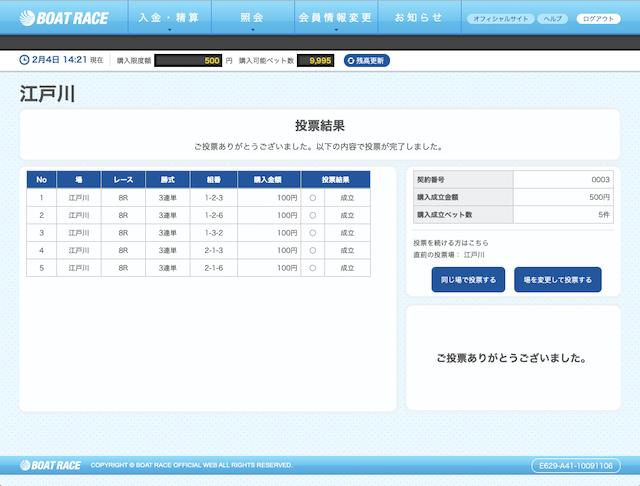 ブルーオーシャン2019年2月4日江戸川8R舟券購入画像