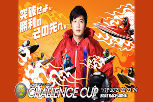 チャレンジカップ画像