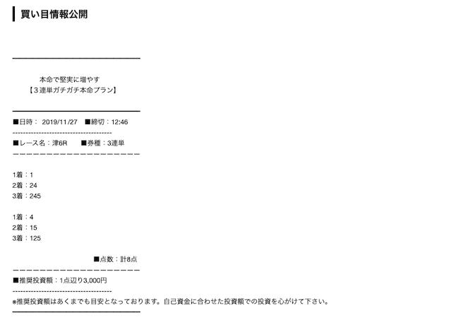 強艇2019年11月27日津6R買い目