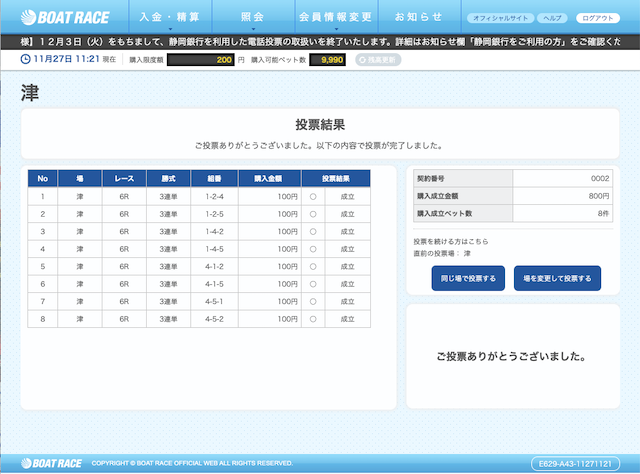 強艇2019年11月27日津6R舟券購入画像