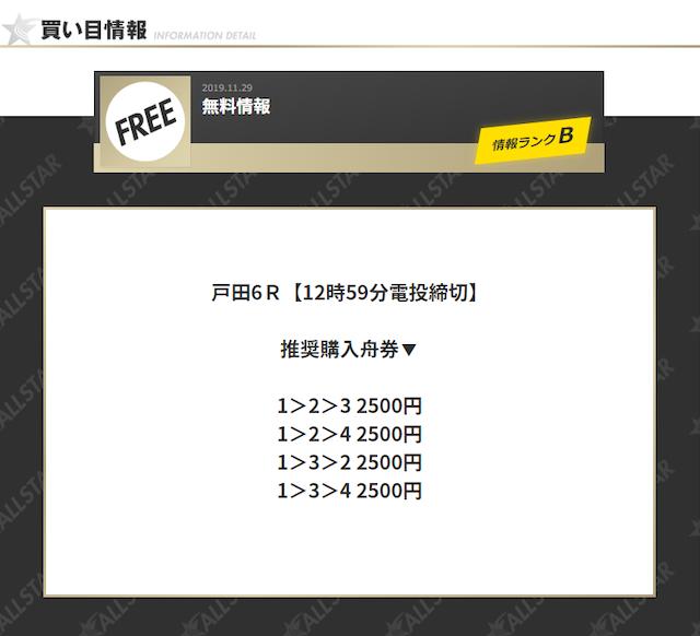 オールスター無料予想2019年11月29日戸田6R買い目