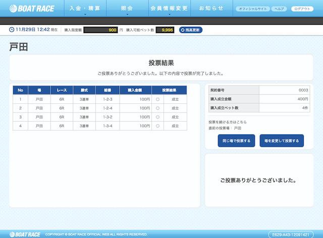 オールスター無料予想2019年11月29日戸田6R舟券購入画像