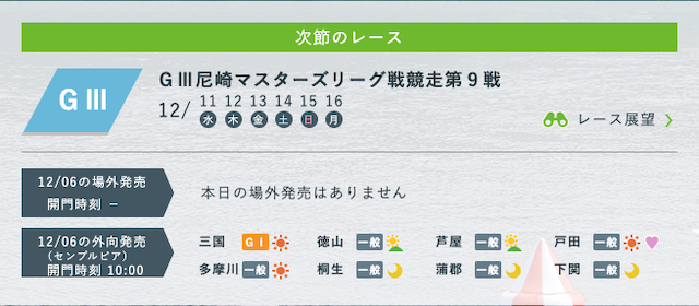G3尼崎マスターズリーグ戦競争第9戦