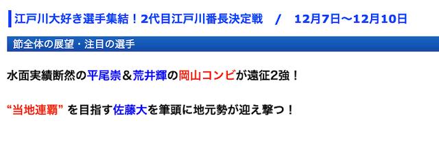 2代目江戸川番長決定戦