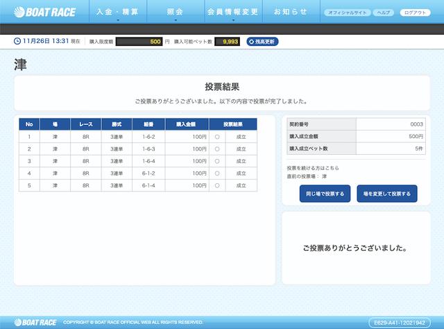 ClubGinga2019年11月26日津8R舟券購入画像