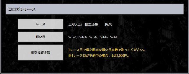 ClubGinga2019年11月30日有料予想2レース目住之江4R