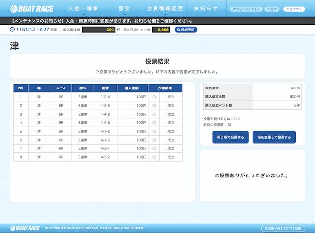 強艇無料予想2019年12月13日津6R舟券購入画面