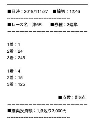 強艇無料予想2019年12月13日津6R買い目