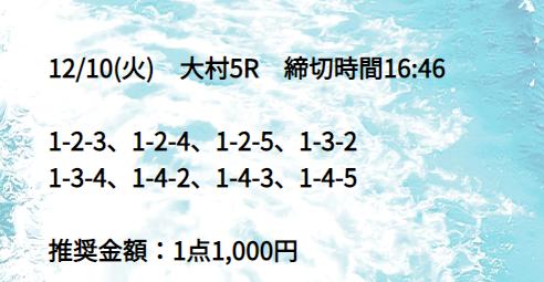 競艇道無料予想2019年12月10月G1大村5R買い目