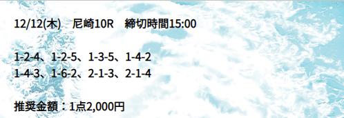 競艇道無料予想2019年12月12月G1尼崎10R買い目