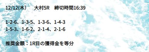競艇道無料予想2019年12月12月G1大村5R買い目
