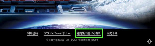 24boat特商法