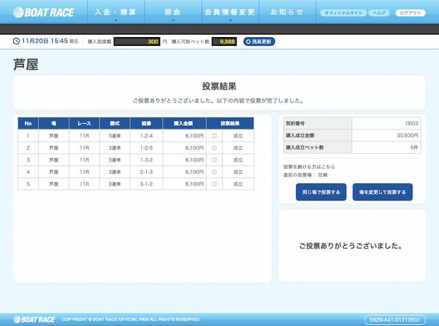 競艇研究エース有料予想2レース目舟券購入画像