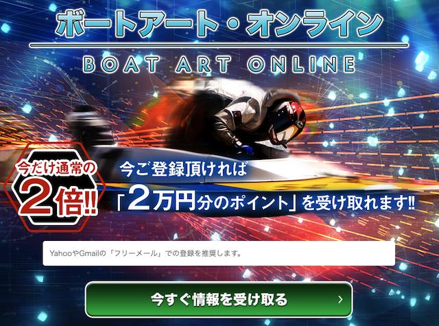 ボートアートオンライン登録フォーム