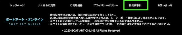 ボートアートオンライン特商法