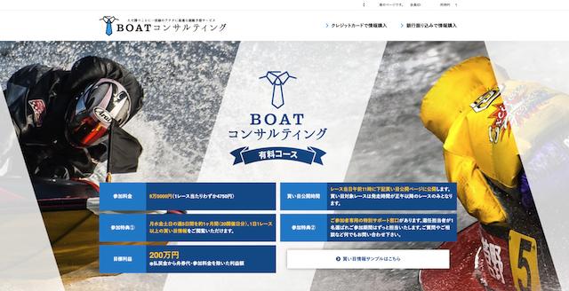 ボートコンサルティング会員ページ