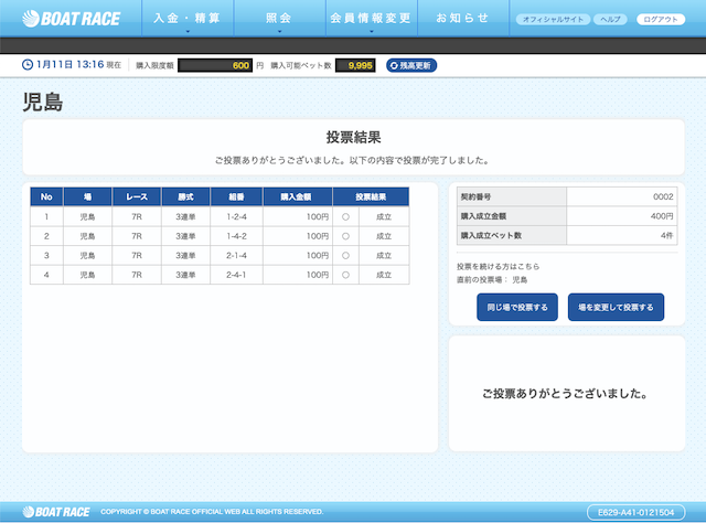 BOATコンサルティング予想舟券購入画面