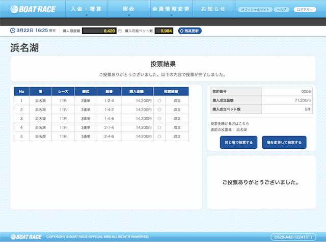 花舟有料予想2レース目2019年3月22日舟券購入画面