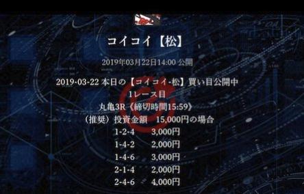 花舟有料予想2019年3月22日