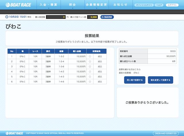 皇艇有料2レース目舟券購入画面