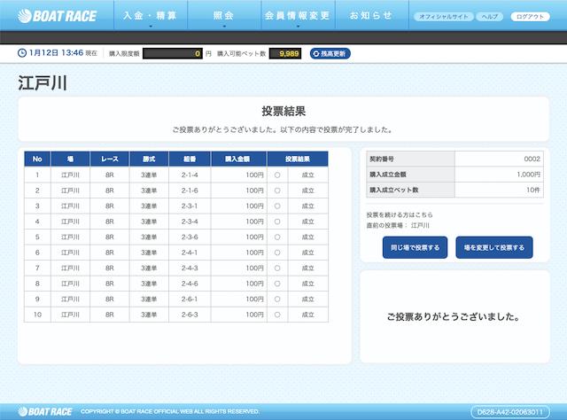 船の時代舟券購入画面