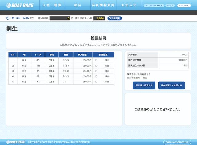船の時代有料レース舟券購入画面