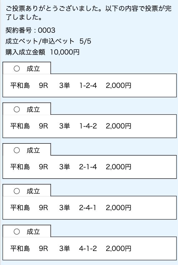 競艇ダイヤモンド無料予想舟券購入画面