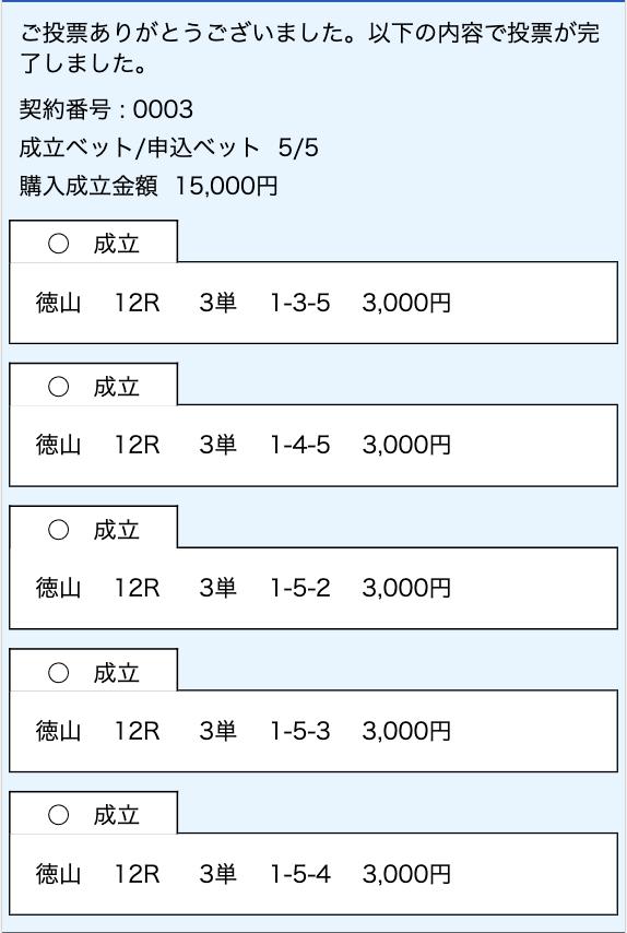 競艇ダイヤモンド有料予想舟券購入画面