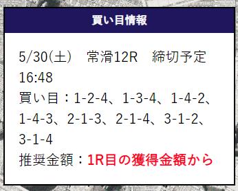 競艇トップ有料予想2レース目買い目