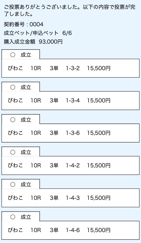 皇艇有料予想2レース目20191002