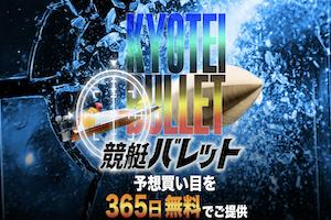 kyotei-bullet