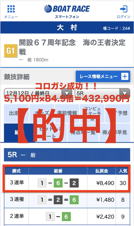 競艇道有料情報2レース目2019年12月12日結果
