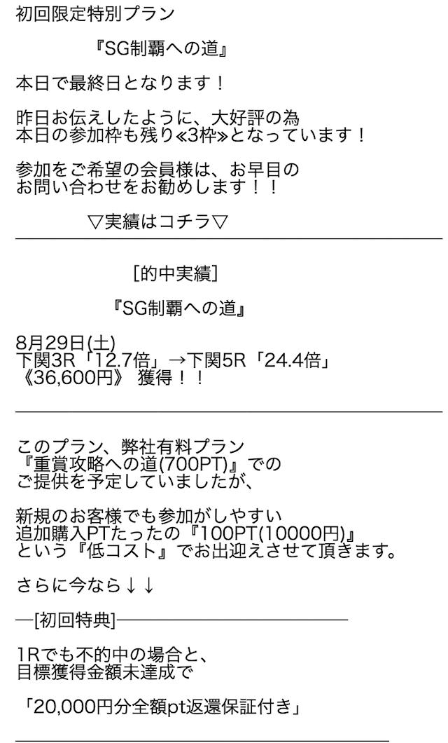 競艇道配信メール