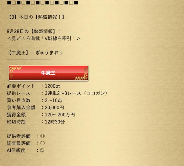 舟遊記SG開催時メール