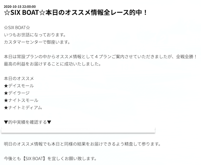sixboat配信メール